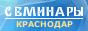 Все семинары Краснодара по бизнесу, психологии, личностному росту.